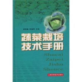 蔬菜栽培技术手册 蔬菜基础知识 蔬菜栽培 育苗 无土栽培 病虫害防治