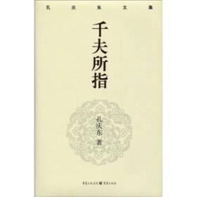 千夫所指(孔庆东文集)(精)