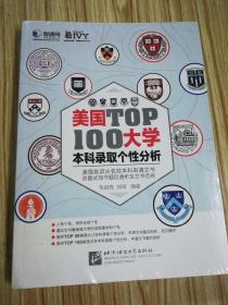 新东方·美国大学TOP100本科录取个性分析