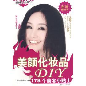 美颜化妆品DIY:178个美容小贴士