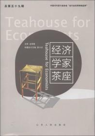 经济学家茶座(总第59辑)