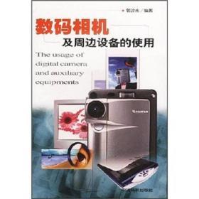 数码相机及周边设备的使用