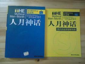 人月神话:32周年中文纪念版+国内实战体验精华册 2册合售