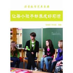 最新学校与教育系列丛书:让每个孩子都养成好习惯