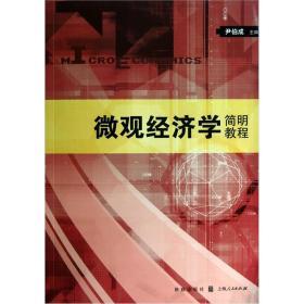 微观经济学简明教程
