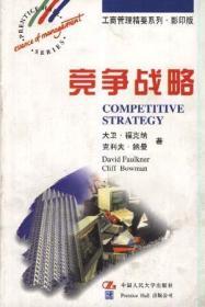竞争战略:工商管理精要系列影印版   如何评价竞争环境的吸引力? 应该在何处展开竞争?久的竞争优势? 本书对上述问题及其他有关问题作了清楚而确切的解释。对于那些接受短期培训的管理者、MBA,以及想迅速了解这一问题核心内容的教师和学生来说,都不失为极具价值的参考书。它还可以作为管理人员的藏书,以及那些有抱负的管理人员完善自己知识和技能的参考资料。