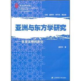 亚洲与东方学研究:东亚文明的进化