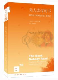 新知文库70 无人读过的书:哥白尼 天体运行论 追寻记