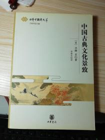 中国古典文化景致