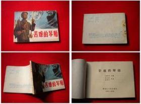 《苦难的琴师》,黑龙江1982.4一版一印44万册,6505号,连环画