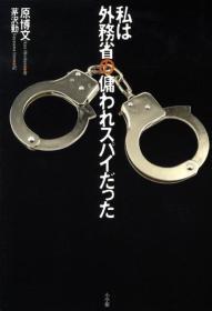 日文原版书 私は外务省の佣われスパイだった 原博文