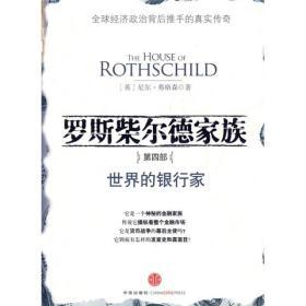罗斯柴尔德家族.第4部:世界的银行家