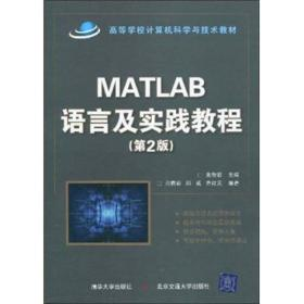 高等学校计算机科学与技术教材:Matlab语言及实践教程