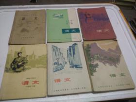 六七十年代课本语文政治地理数学等共10册和售