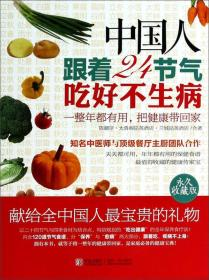 中国人跟着24节气吃好不生病(永久收藏版)