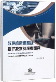 数控机床编程及操作技术的探索研究