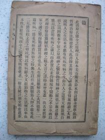 7)【稀缺】民国七年《长寿哲学》一厚册----惜缺封皮