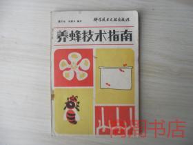 养蜂技术指南