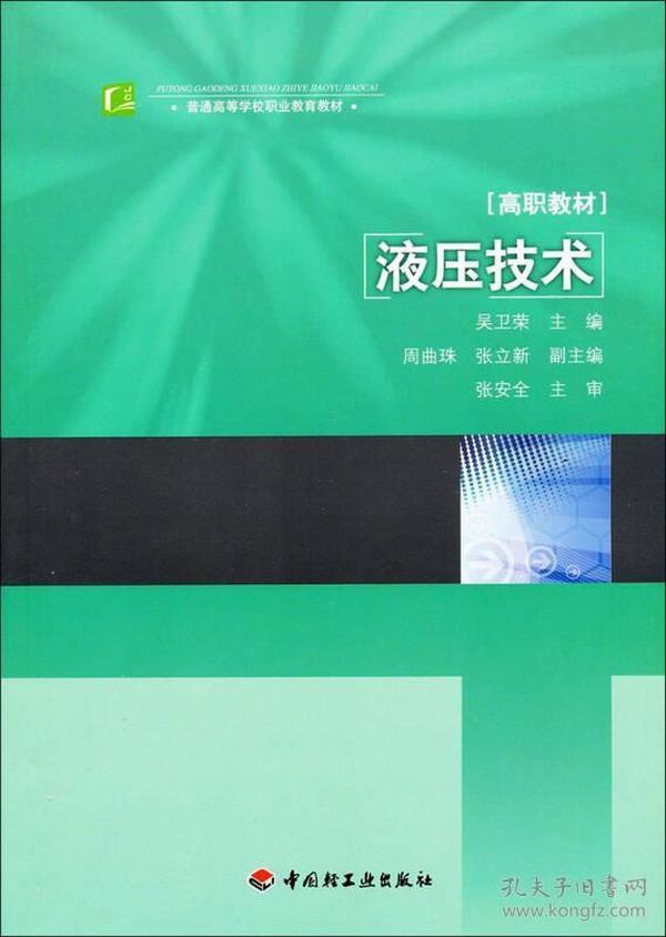 普通高等学校职业教育教材·高职教材:液压技术