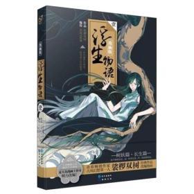 浮生物语漫画版1:树妖篇 长生篇