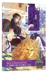 浮生物语漫画版2:猎狮篇