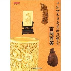 中国竹木牙角器收藏鉴赏百问百答收藏馆 读图时代  中国轻工业出