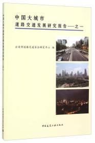 【正版】中国大城市道路交通发展研究报告——之一 公安部道路交通安全研究中心编