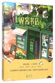 怪客书店3