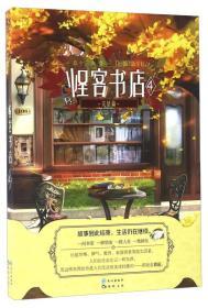 怪客书店(4完结篇)