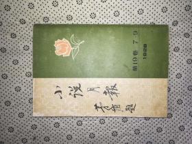 小说月报 第19卷  (7--9)