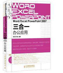 Word/Excel/PowerPoint 2007三合一办公应用