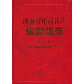 湖南省中药饮片炮制规范(2010年版)