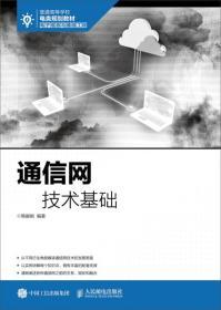 通信网技术基础