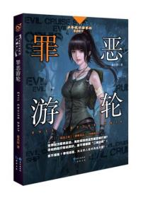 少年夜不语系列第7部下:罪恶游轮夜不语长江出版社978754924