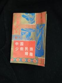 中国少数民族婚趣