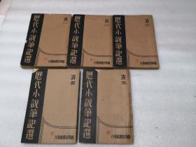 厯代小说笔记选:清(一,二,三,四,五册全)民国二十三年初版