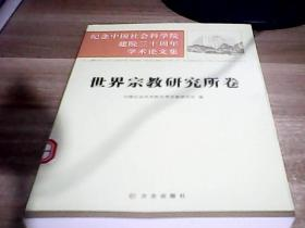 世界宗教研究所卷    [馆藏]