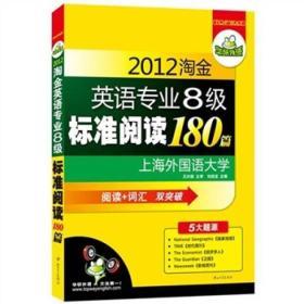 2014淘金英语专业八级标准阅读180篇:阅读+专八词汇双突破,5大题源