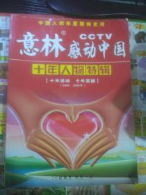 意林 感动中国 十年人物特辑  2000-2009  中国人的年度精神史诗