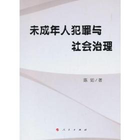 未成年人犯罪与社会治理(L)
