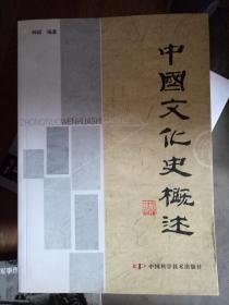 中国文化史概述(后上方有点着水  一点)