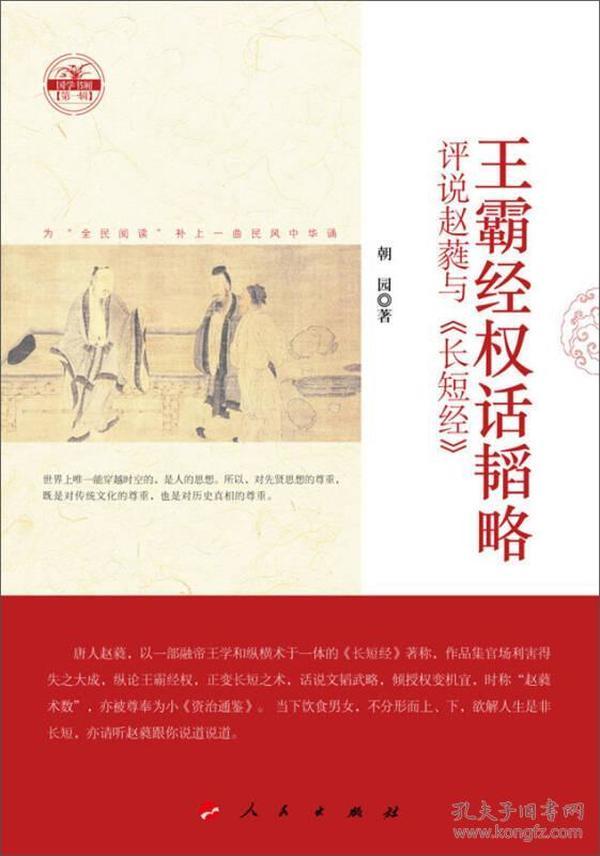 国学书厢:王霸经权话韬略:评说赵蕤与《长短经》