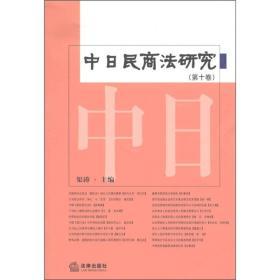 中日民商法研究(第10卷)