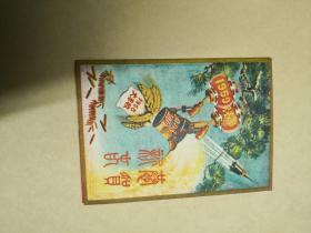 1959年贺年卡一套(内含齐白石画卡2张)