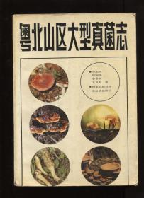粤北山区大型真菌志
