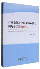 正版ms-9787514174908-产业集聚对中国制造业参与国际分工影响研究