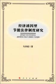 经济诱因型节能法律制度研究