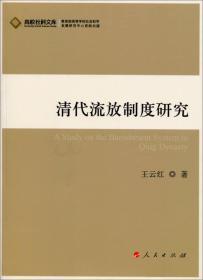 高校社科文库:清代流放制度研究(J)