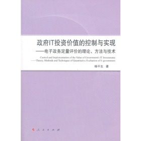 政府IT投资价值的控制与实现——电子政务定量评价的理论、方法与技术(L)