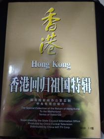 香港回归祖国特辑【光盘(全套34盘VCD,品好,附目录册)】